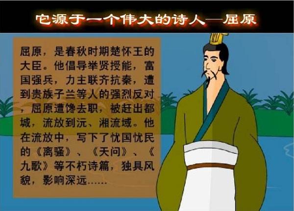 端午节(Dragon Boat Festival)的由来--源于蓄兰沐浴说源于纪念屈原说